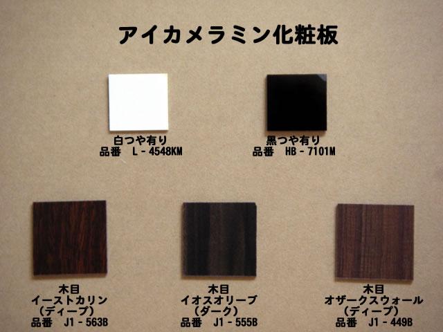 アイカメラミン化粧板カラー