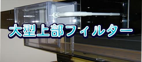 アクリル水槽/大型上部フィルター
